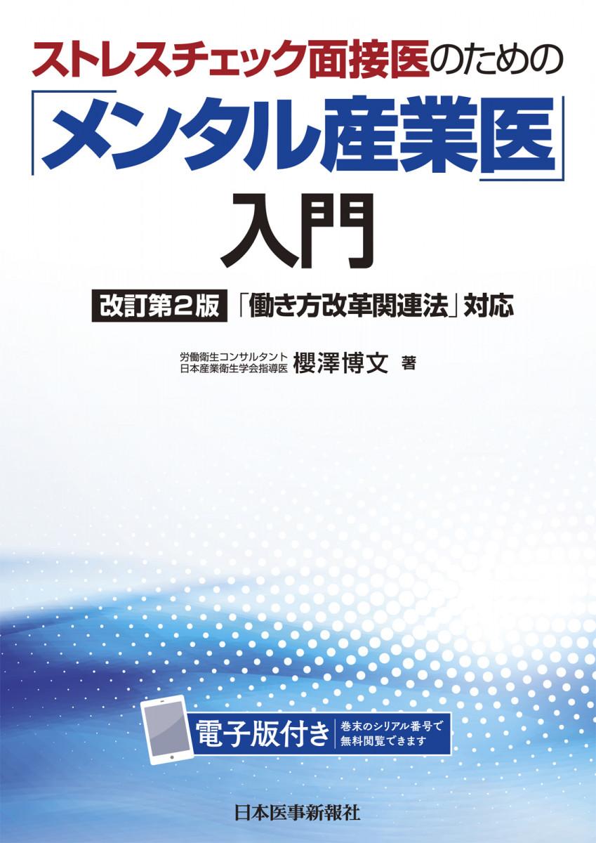 改訂第2版メンタル産業医入門