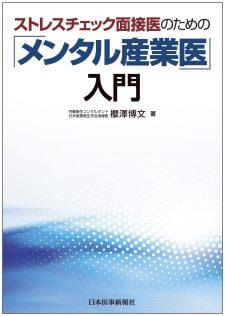 メンタル産業医入門表紙
